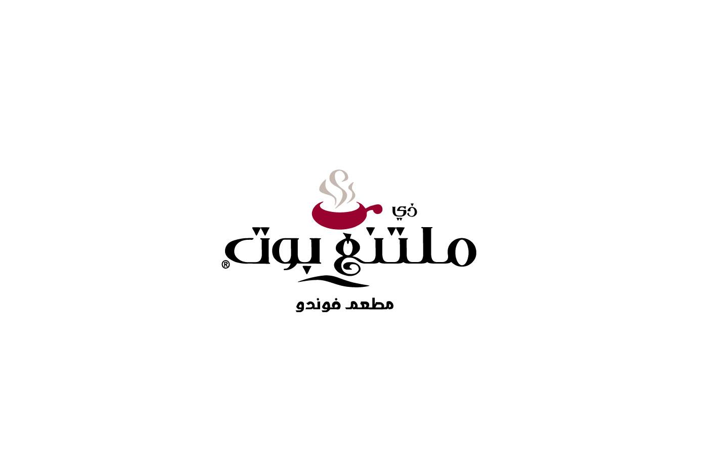 meltingpot-logo-arabic-2