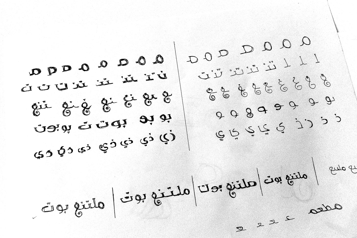 meltingpot-typo1-arabic