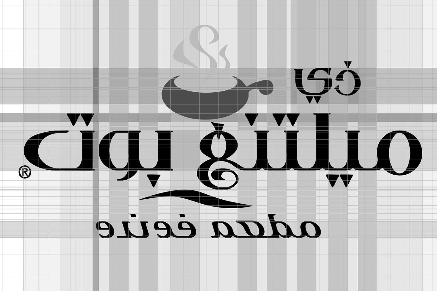 meltingpot-typo3-arabic