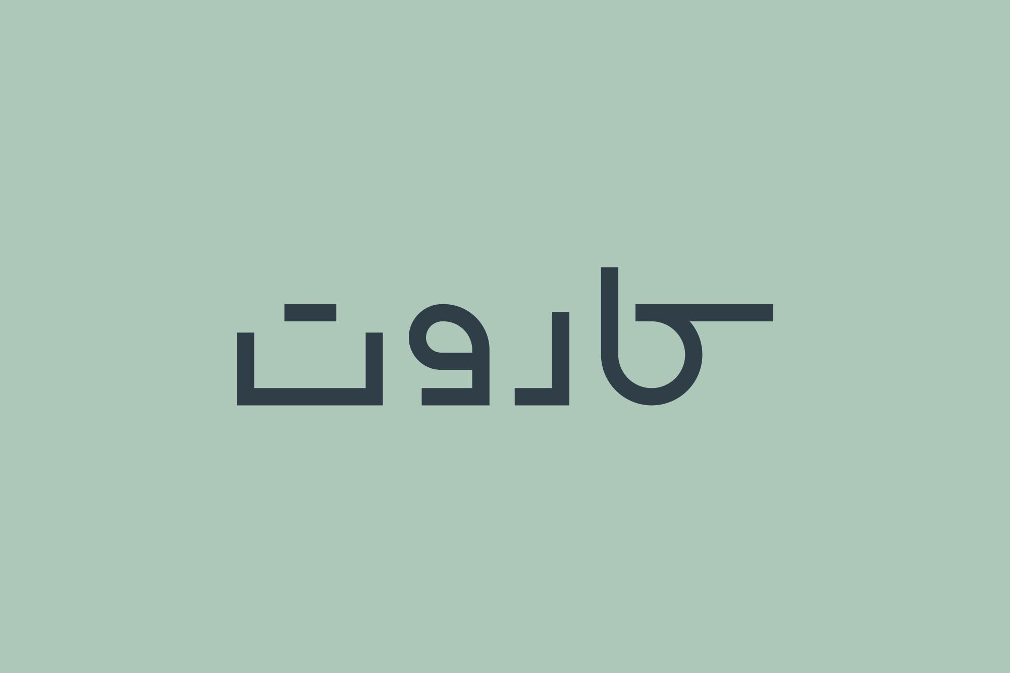 Carrot_Logo_14