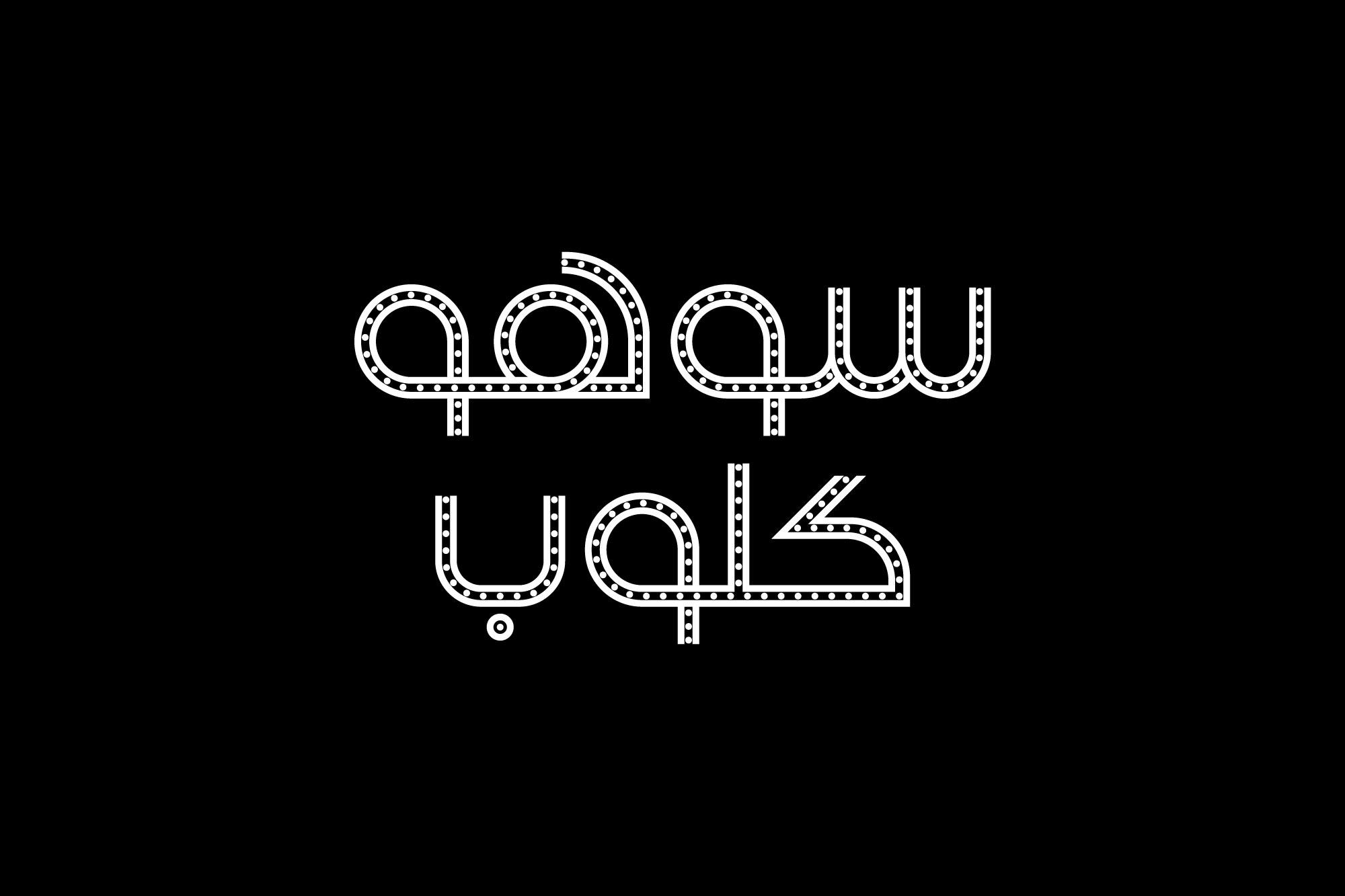SohoClub-Logo-By-YaStudio-03b
