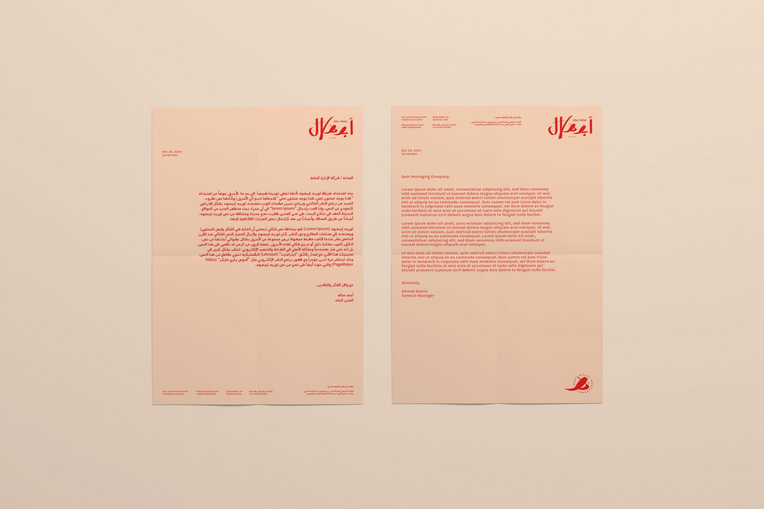 AbuHelal-Work-By-YaStudio-03