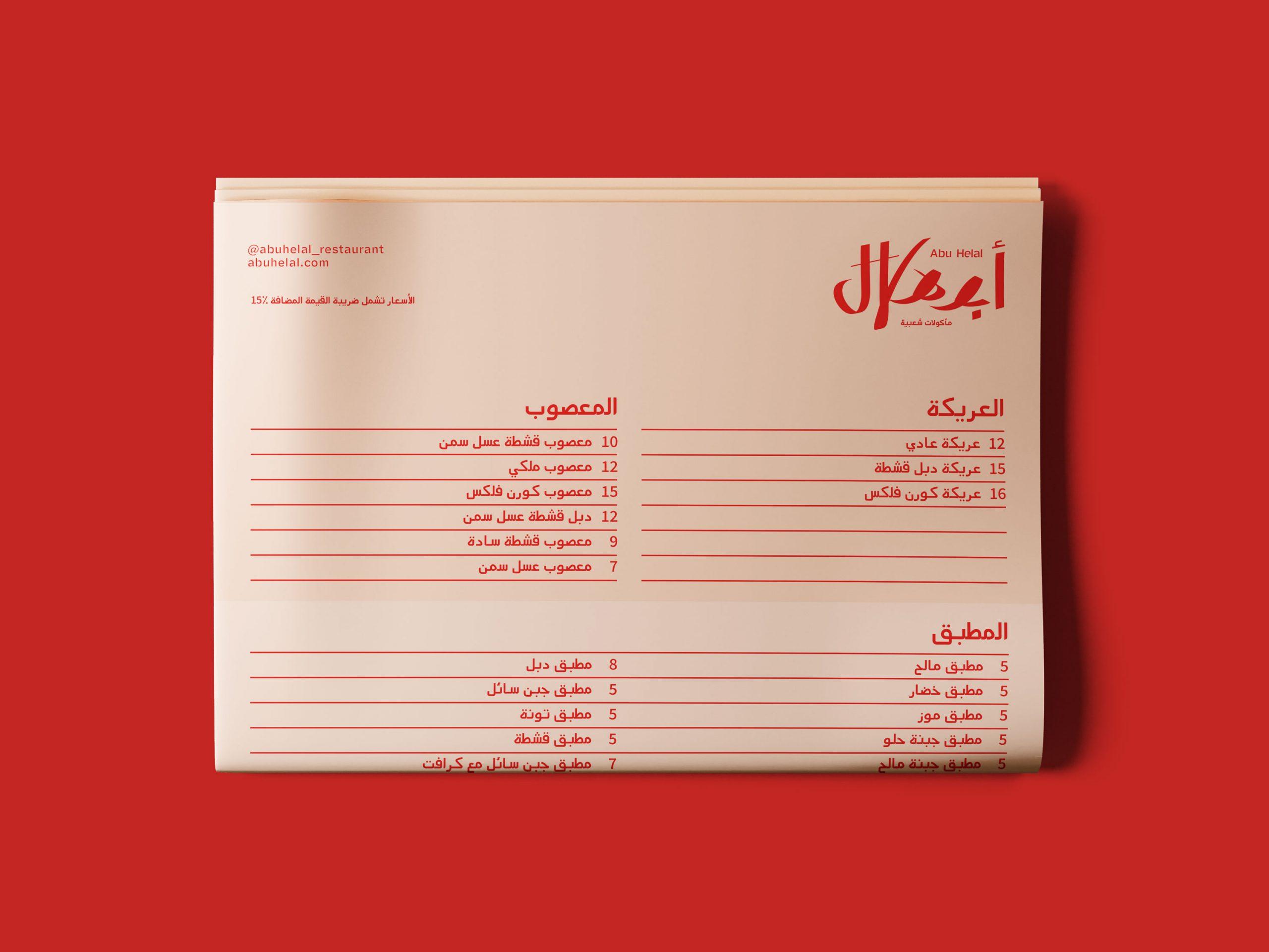 AbuHelal-Work-By-YaStudio-05
