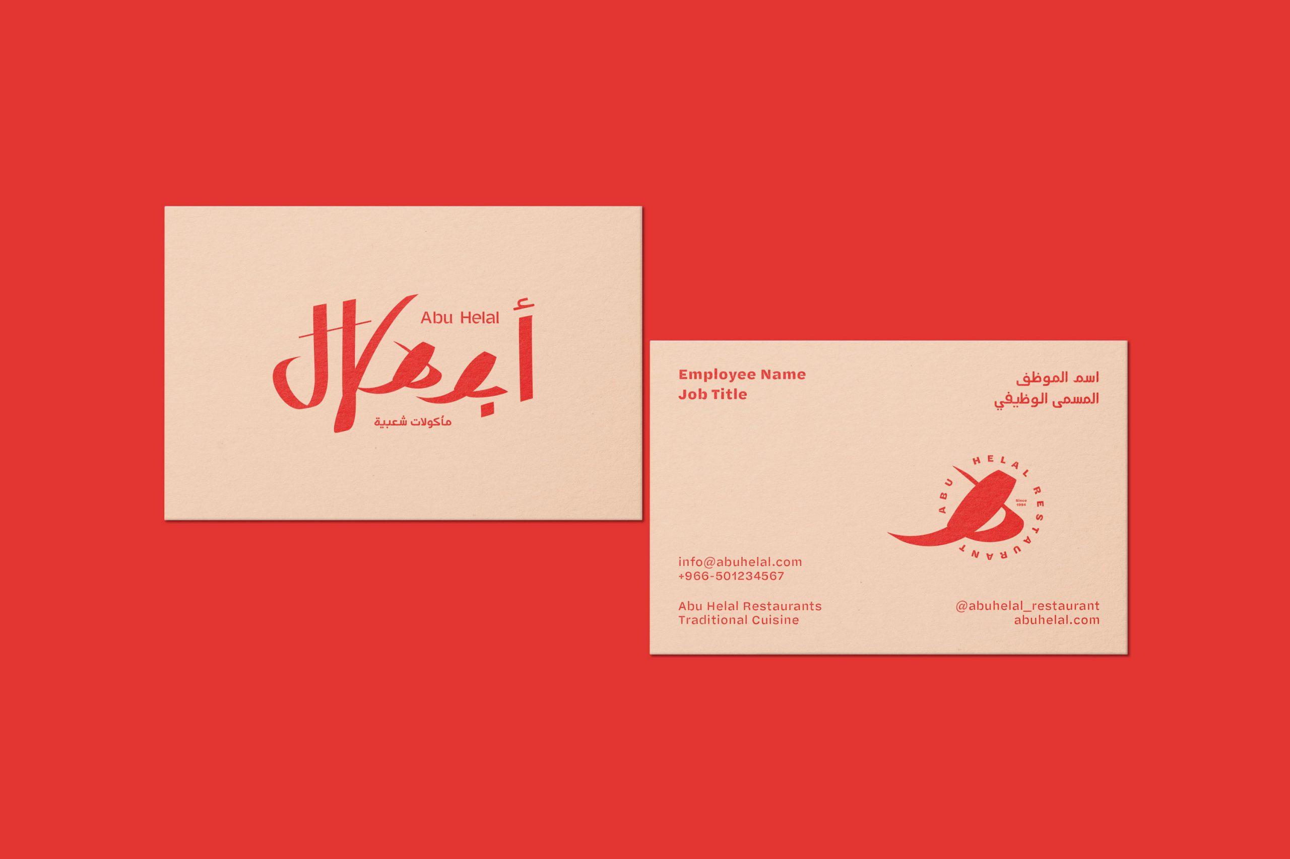 AbuHelal-Work-By-YaStudio-06