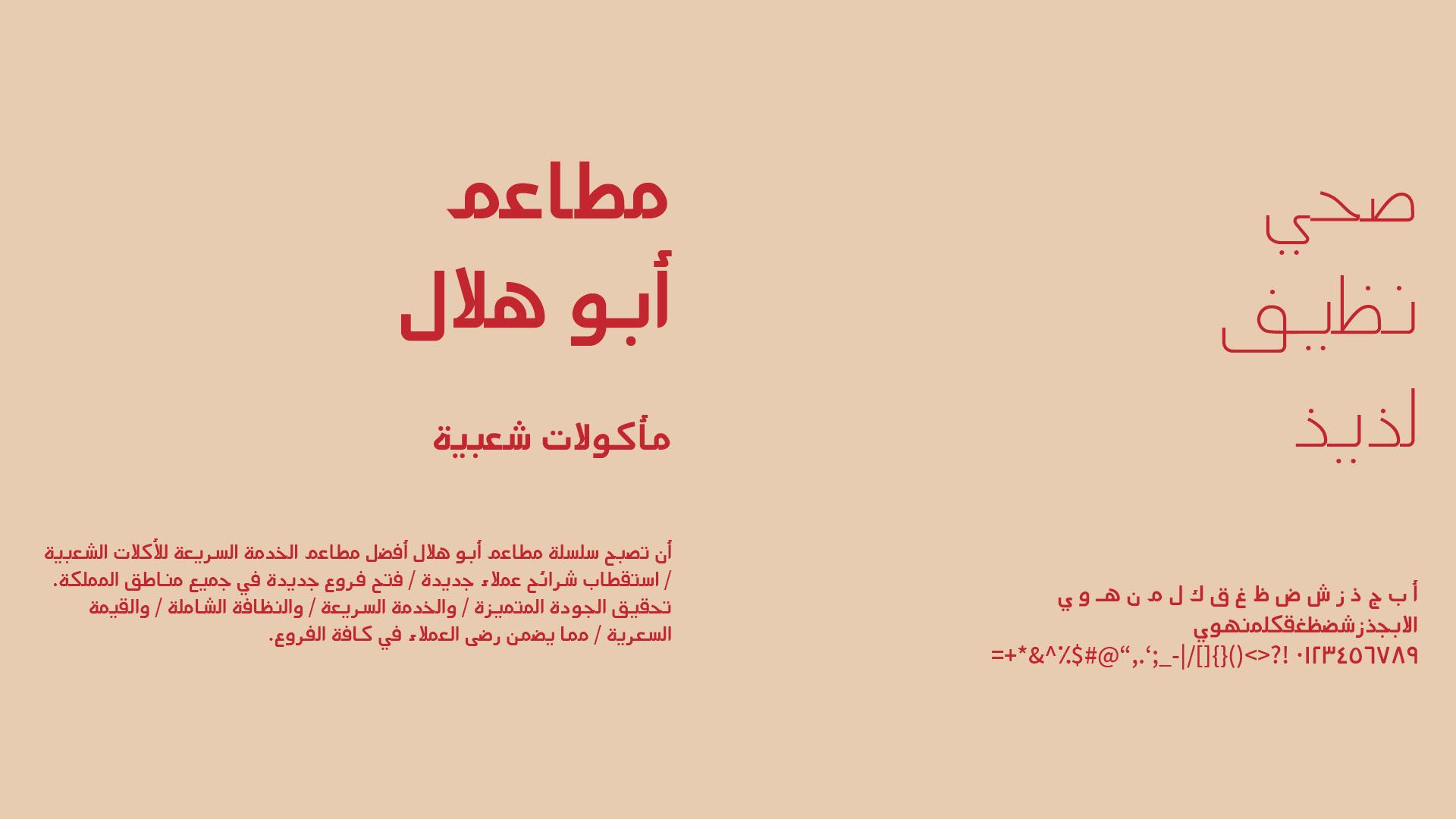AbuHelal-Work-By-YaStudio-30